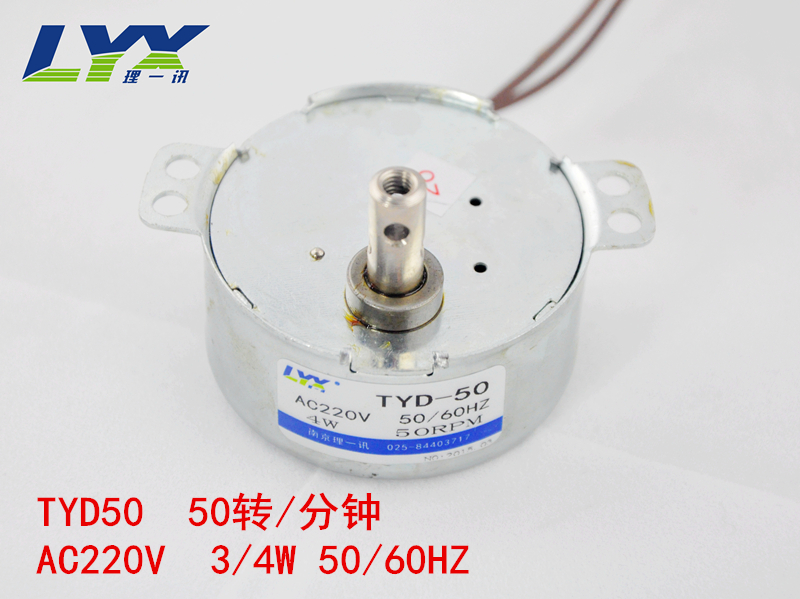TYD50 Synchromotor 220V 5RPM15RPM25RPM33RPM50RPM Gear Motor,Light Box Motor,Microwave oven Small fans