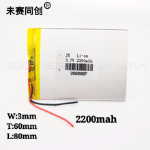 3.7V lithium battery Pad mobile phone with built-in charge and discharge protection board can process three wires