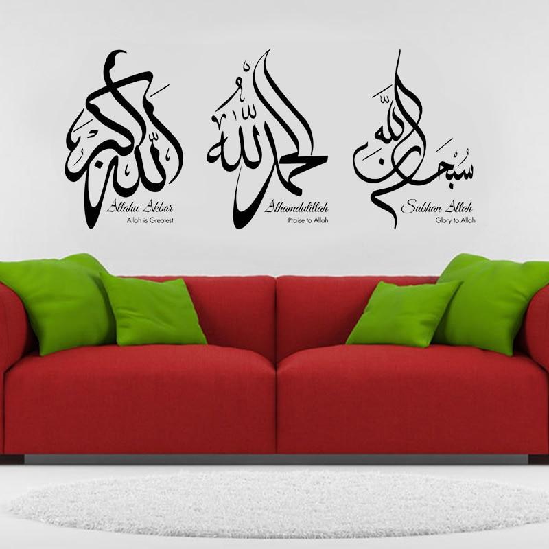 Tasbih Islamic Calligraphyhy art Wall Stickers Vinyl Subhan Allah Alhamdulillah Allahu akbar Living Room Decor Decal Mural Z200 1
