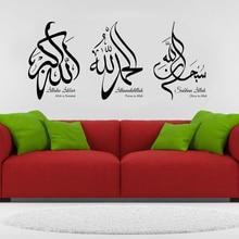Tasbih Islamic Calligraphyhy art Wall Stickers Vinyl Subhan Allah Alhamdulillah Allahu akbar Living Room Decor Decal Mural Z200