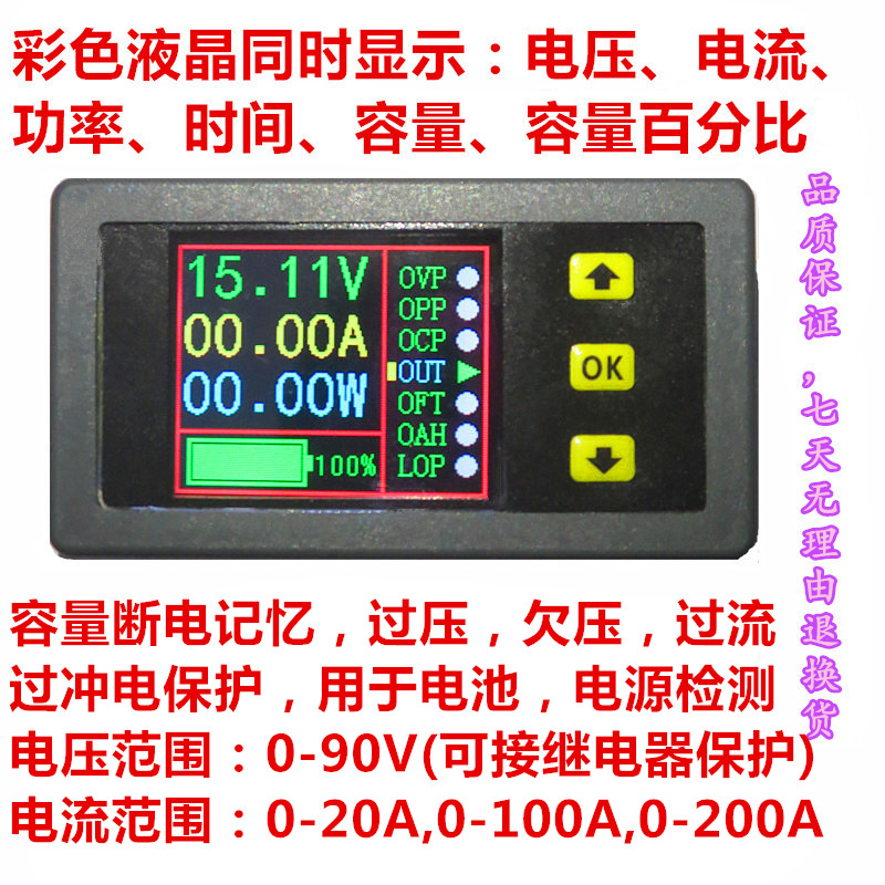 90V 100A digital voltage meter, high precision, capacity, power, time, coulometry, with protection g t power 130a 150a rc watt meter power analyzer digital lcd tester 12v 24v 36v high precision