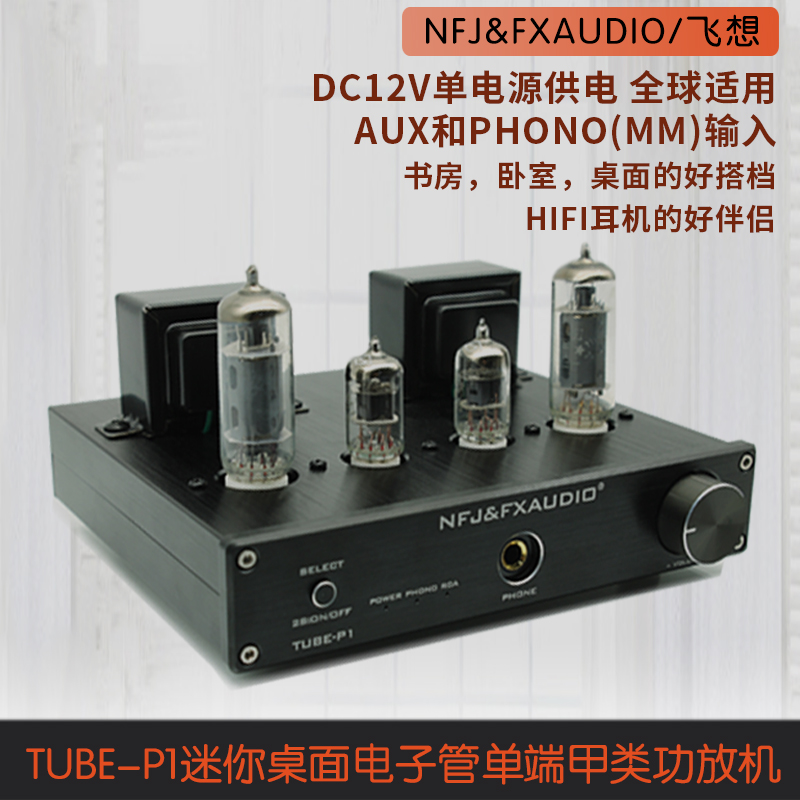 FX-Audio New TUBE-P1 Single Ended Electronic Tube 6J1+6P1 Mini Desktop Power Amplifier/6.35mm Headphone Audio Amplifier 2.5W*2 k guss a1 mini 6j1 audio tube bile headphone amplifier ne5532 6k4 headphone amp