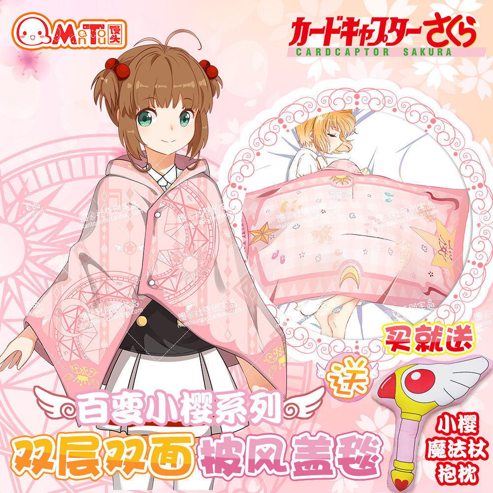 Anime CCS Card Captor Sakura Kinomoto Clow Clear Cards Cloak Coat Cosplay Costumes Plush Woolen Blanket Quilt Cardcaptor Props