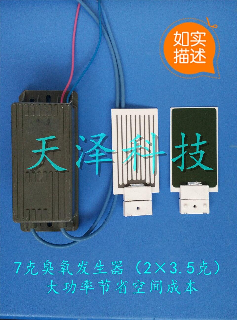 220V 7 g g/h ozone generator ozone power 3.5g +2 ozone generator parts
