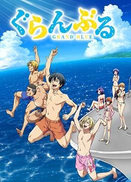 《碧蓝之海》2018年日本喜剧,动画动漫在线观看