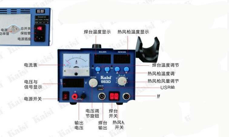 Kaisi 863D Upgrade die air gun demontage und schweißen tabelle drei in einem Mit power tisch Dc spannung 2A 5A Mobile telefon reparatur - 3