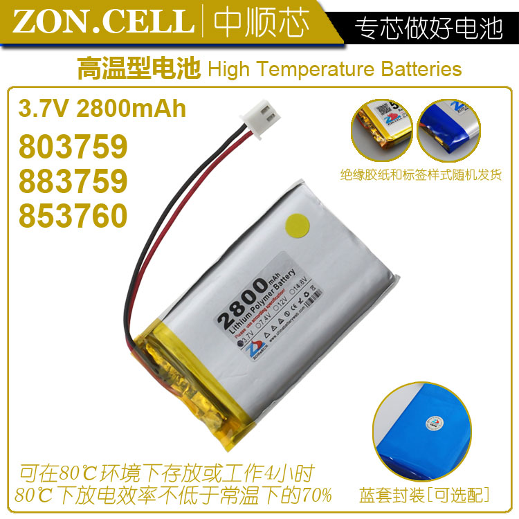 <font><b>3</b></font>.7v li po li-ion batteries lithium polymer battery <font><b>3</b></font> <font><b>7</b></font> v lipo li ion rechargeable lithium-ion for 853760 883759 80 degrees DVR image