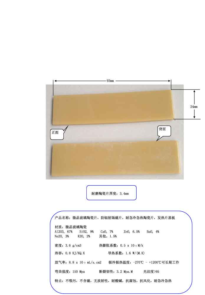 93mm microcrystalline glass ceramic sheet, anti radiation spacer film, quench hot ceramic plate, heating plate base plate soarin 110 240v ceramic heating plate
