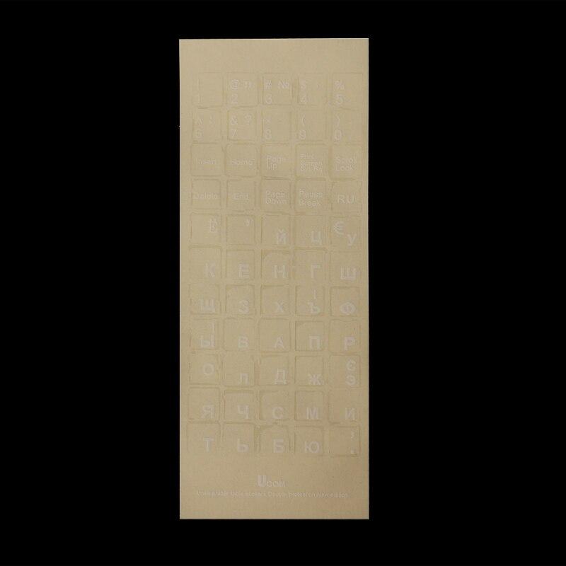 Русская Наклейка для 10 до 17 дюймов тетрадь настольный компьютер Клавиатура ноутбука