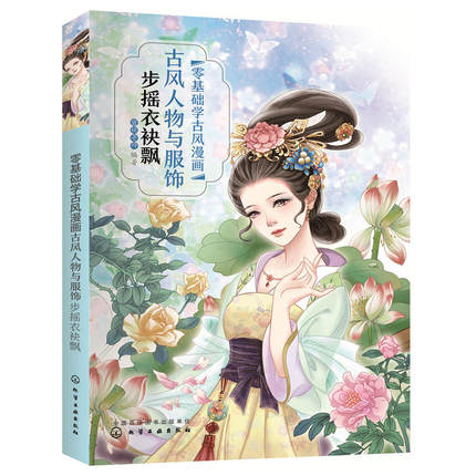 Beginner Comics Tutorials Cartoon Sketch Getting Started Handwriting Book Ancient Characters And Clothing Self Painting Textbook