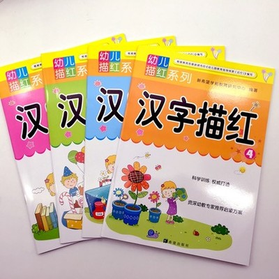4pcs Kids Chinese Characters Hanzi Copybook Chinese Character Exercise Books Workbook For Children Early Educational Textbook