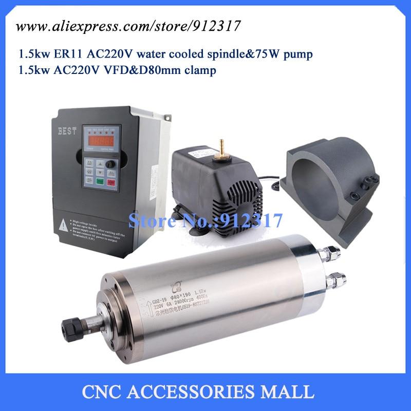 フルセット1.5kw水冷スピンドルモーターER11 + VFDインバーター220V 1.5kw + D80mmスピンドル固定具+ウォーターポンプ75w