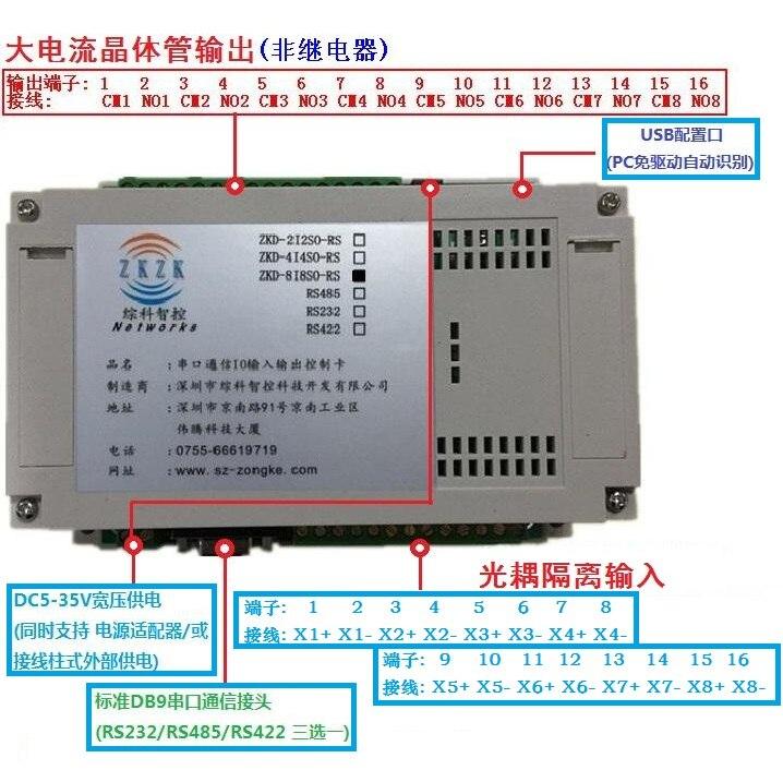 Serial port switch input and output IO expansion module serial port IO module IO to serial port Modbus Protocol