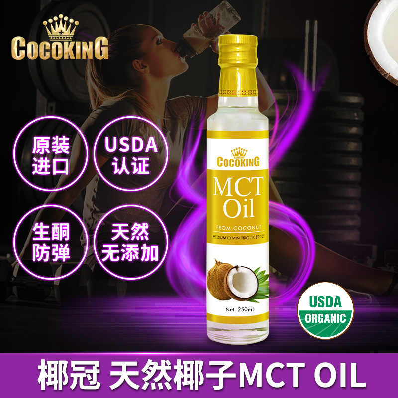 crown medium chain triglyceride MCT ketogenic diet bulletproof coffee cold pressed virgin pure coconut oil edible natural