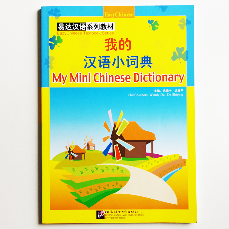 My Mini Chinese Dictionary Easy Chinese Textbook Series 600+ Frequent Chinese Words For Chinese Learners