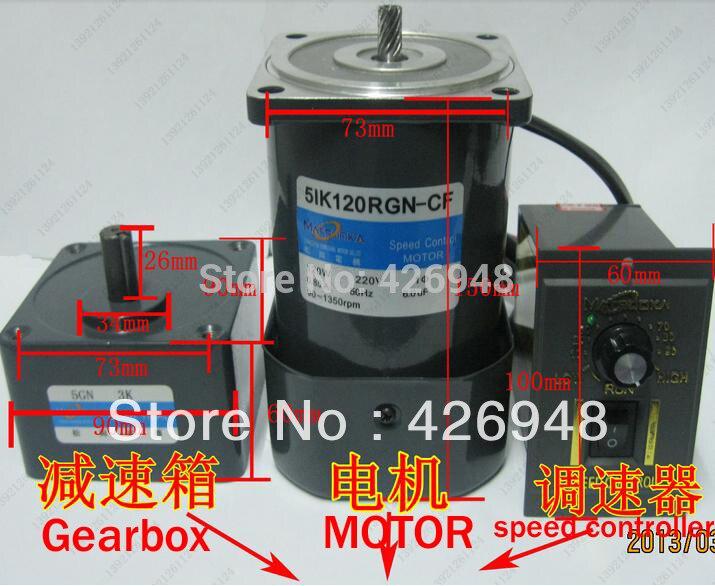 120w gear reducer motor speed regulating motor 1 ph 50 hz for Gear motor 500 rpm