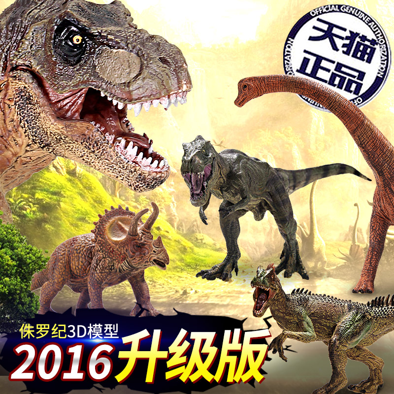 Jurassique période dinosaure jouet modèle de Brachiosaurus stégosaure tyrannosaure excellent cadeau