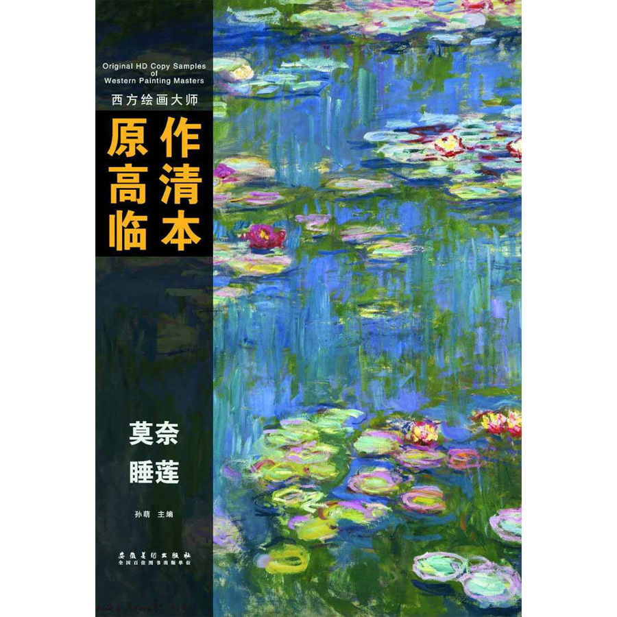 Claude Monet Water Lilies 56 Painting Original HD Copy Samples of Western Painting Masters A3 Size  Painting Collection Art Book 30 millennia of painting