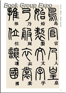 Image 2 - סיני קליגרפיה ספר חותם אופי מחברת מברשת QianZiWen Beitie (דנג שיר ג ואן שו אלף אופי קלאסי שו Fa)
