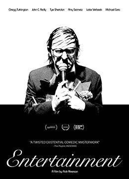 《娱人日记》2015年美国剧情,喜剧电影在线观看