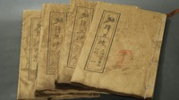 Fine old Chinese Sun Bin's Art of War old Books Four Complete Works