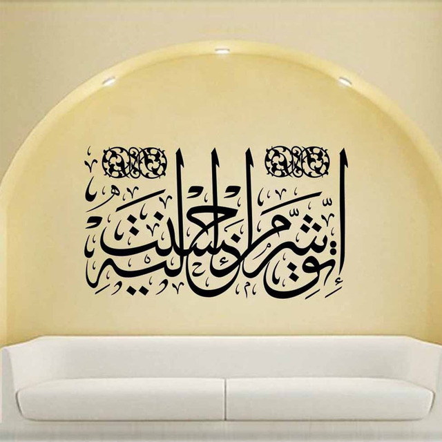 New Design Islamic Muslim Arabic Quran Calligraphy Wall Sticker ...