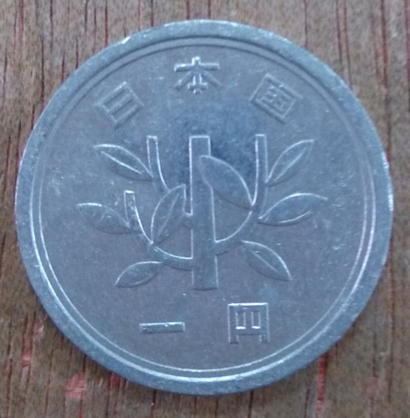 20mm Young tree Japan 1 Yen Coin Used Condition Random Year (China)