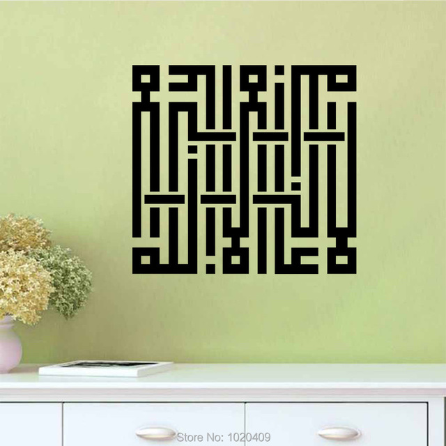 Z597 Muslim words high quality Carved(not print) wall decor decals ...