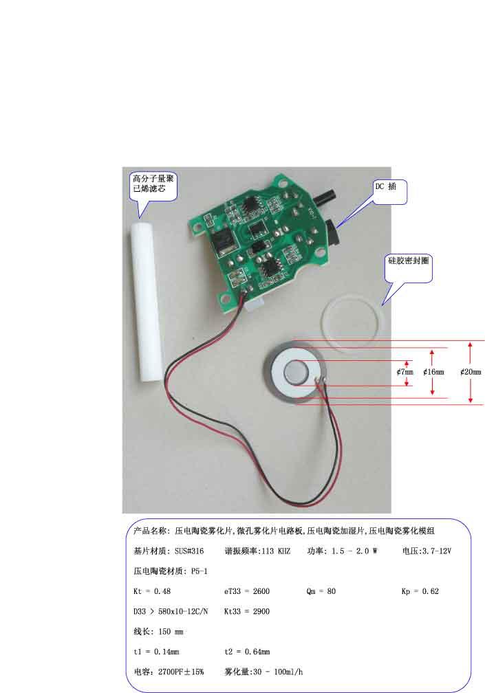 Пьезоэлектрический керамический небулайзер, микропористый небулайзер печатная плата, пьезоэлектрический керамический увлажнитель