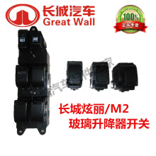 The Great Wall behind the M2 door glass lifter switch door glass control switch glass switch assembly factory