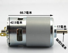 Dc 12-24v 10000rpm-20000rpm 66.5 * 42.5mm 775 High-speed Large-torque Direct Current Toys / Diy Accessories