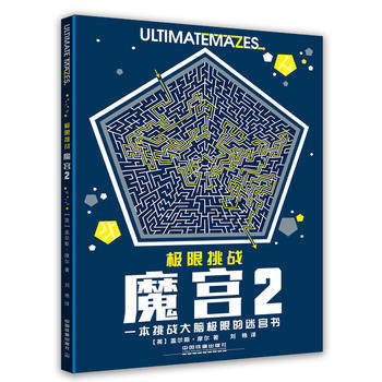 Extreme Maze Challenges To Complete And Color Book Memory Attention Potential Development Coloring Book In Chinese