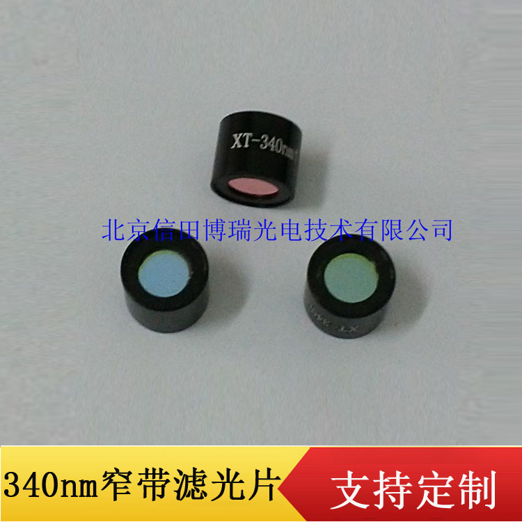 340nm Ultraviolet Narrow Band Filter Ultraviolet Colour Filter Can Customize Wavelength Diameter|Personal Care Appliance Parts| |  - title=