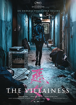 《恶女》2017年韩国剧情,动作电影在线观看