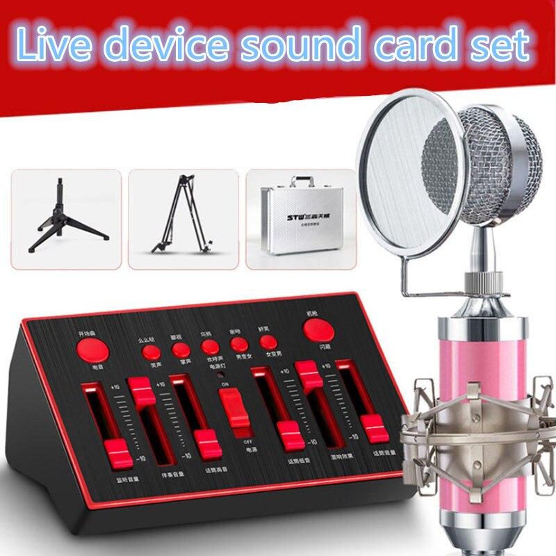 Shinco S8 External sound card set computer phone universal anchor live microphone karaoke recording equipment Full set