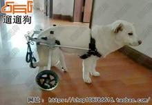 Dog wheelchair / Pet wheelchair / dog scooter / wheelchair / paralyzed dog hind leg wheelchair / disabled dog cart