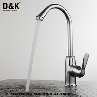 D K DA1342401 High Quality Kitchen Faucet Chrome Plated Copper Single Handle Sink Faucet Tap In