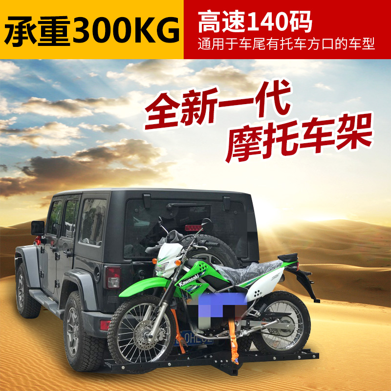 Suv Off Road Car Modification Square Portable Car Bike Rack Rear Trailer Tail Motorcycle Frame