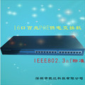 Shenzhen factory Fast POE power supply switch AF standard 16 network switches 16