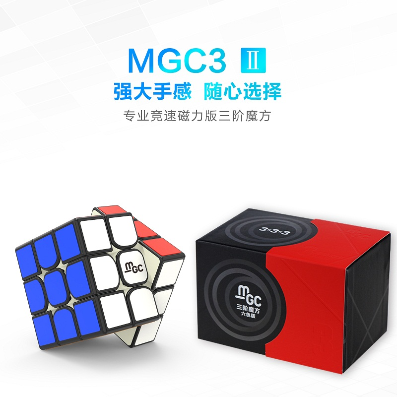 Original Yongjun YJ MGC V2 3x3x3 M 2x2 Magnetic II Magic Cube Professional 3x3 Speed Cubos Magico Educational Toys For Kid