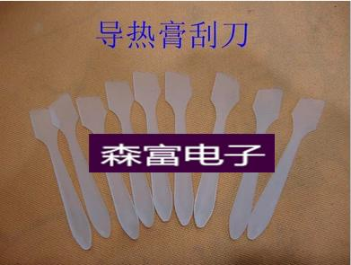 Smear thermal paste grease thermal plastic spatula 1 yuan a buy thermal paste to send scraper AliExpress