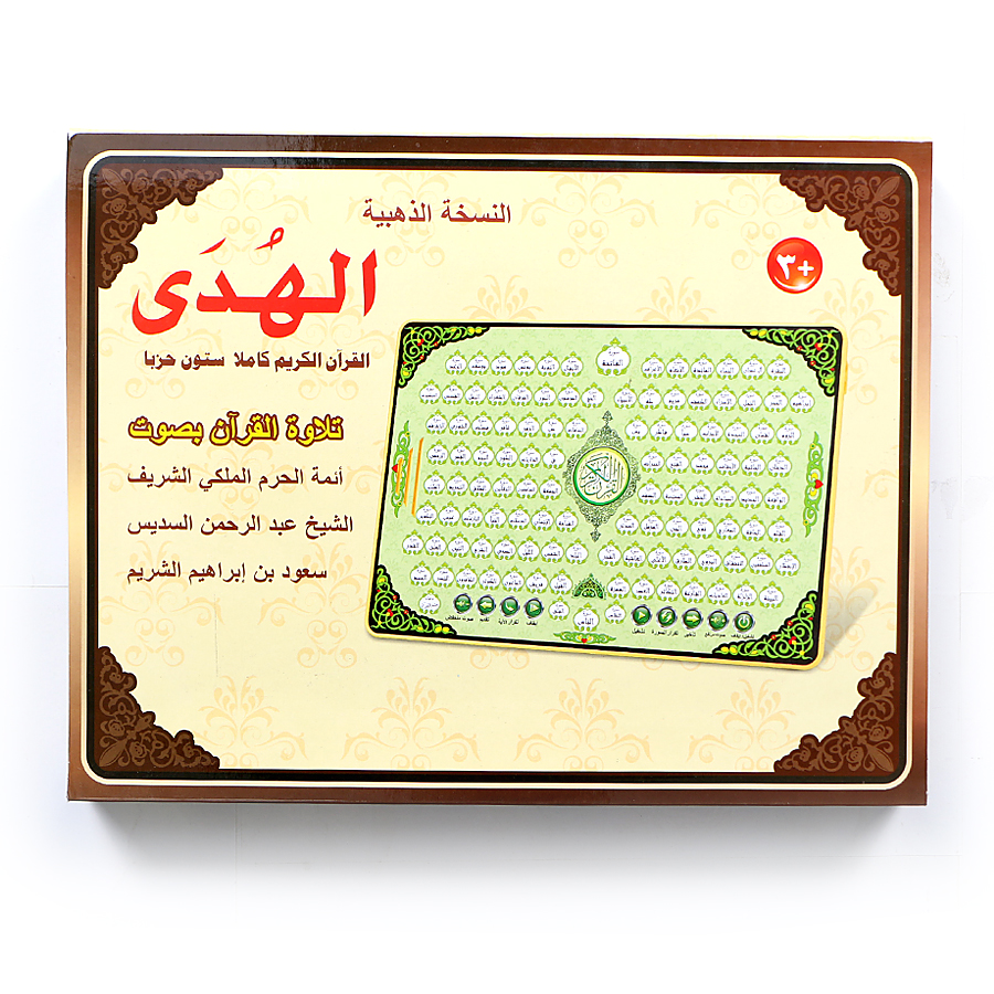 Full section of Holy Quran electronic learning machine y-pad tablet toy,Muslim Islam children learning follow reading pad toy