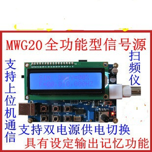Free shipping 20M signal generator duty cycle, offset, amplitude adjustable the DDS source Sweep MWG20 николай камзин the implementation of the economic cycle freedom trust duty