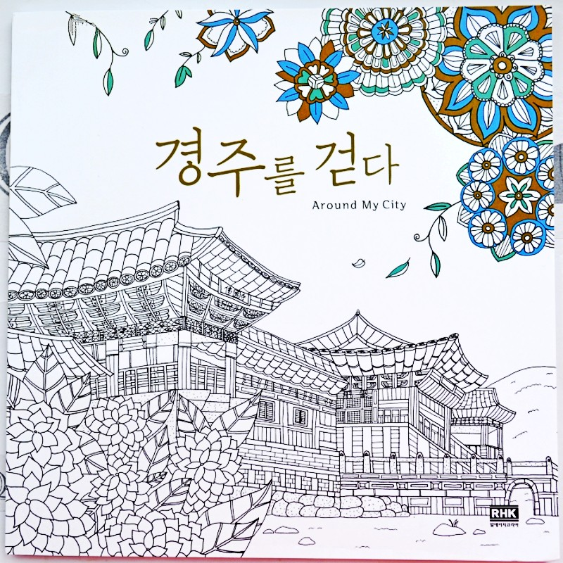 Aliexpress Buy Korea Around My City Adult Coloring Books For Relieve Stress Kill Time