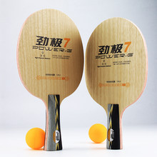 DHS Table tennis racket PG7 POWER G7(without box) pure wood ply 7 for rackets blade ping pong bat paddle(China)