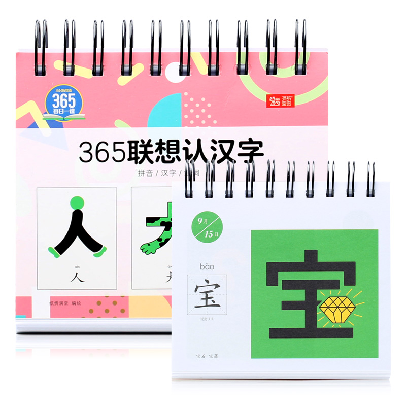 New Hot 365 Chinese Characters Calendar With Pinyin Picture Literacy Calendar For Kids Children To Learn Chinese 13.5cmx13.5cm