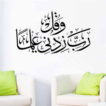 Arabic Calligraphy Wall Sticker Islamic Muslim Room Decorations 5601 Diy Vinyl Home Decal Mosque Mural Art