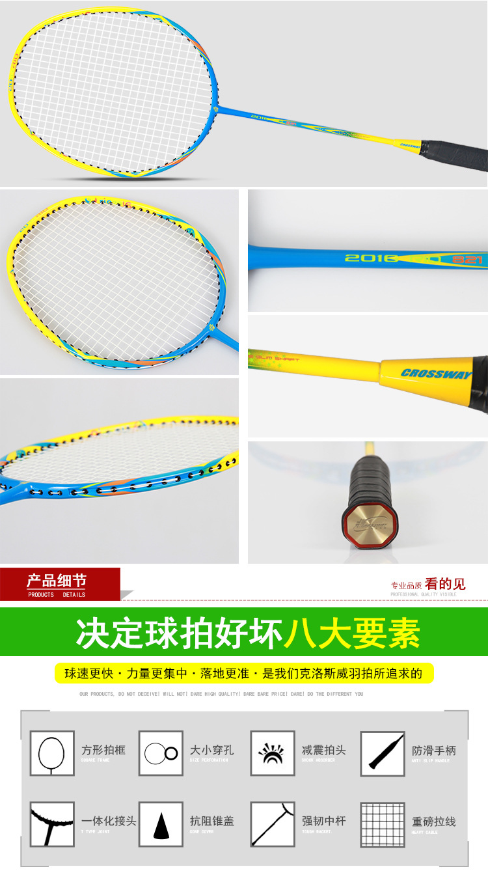 Crossway 2Pcs Best Championships Badminton Rackets Doubles Carbon Lightest Shuttlecock Racquets Set Sports Rio Olympics Memorial 9