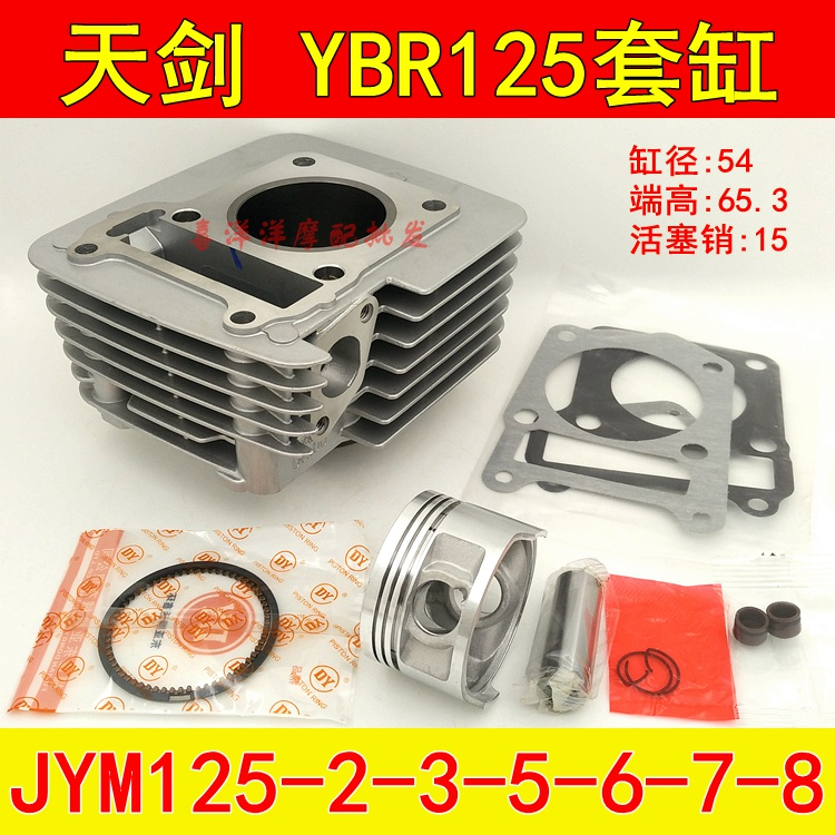 Engine Spare Parts Bore 5VL 54mm Motorcycle Cylinder Kit With Piston And 15MM Pin For Yamaha YBR125 YBR 125 high quality motorcycle cylinder kit 54mm bore 5vl00 for yamaha ybr125 ybr 125 engine spare parts