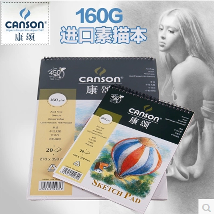Canson 16k 160g sketch book sketch papers 20pcs/lot 20*27cm impoted from france ASS007